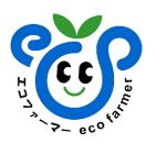 自然薯(じねんじょ)の販売なら、自然薯(じねんじょ)生産の専業農家『荒井農産』エコファーマーロゴ